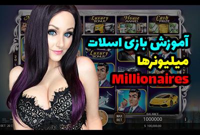 آموزش بازی میلیونرها Millionaries در بهترین سایت شرط بندی
