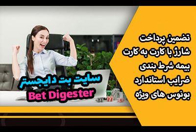 سایت شرط بندی بت دایجستر Bet Digester ضرایب استاندارد جهانی