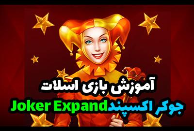 آموزش بازی جوکر اکسپند Joker Expand در بهترین سایت شرط بندی