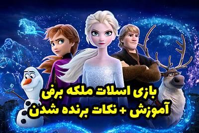 آموزش بازی ملکه برفی Snow Queen در بهترین سایت شرط بندی
