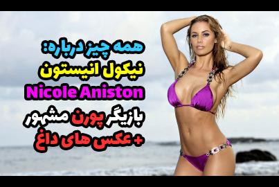 بیوگرافی نیکول انیستون Nicole Aniston پورن استار آمریکایی 18+