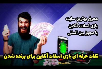 نکات حرفه ای بازی اسلات آنلاین برای برنده شدن مبلغ بالا