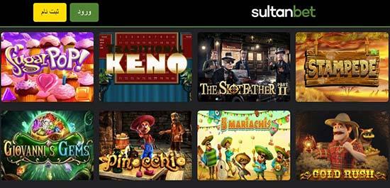 آدرس جدید سایت سلطان بت SultanBet