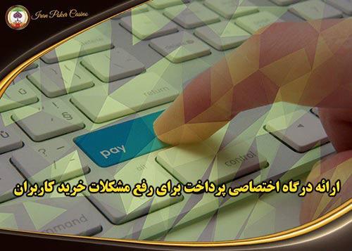 سایت ایران پوکر Iran Poker   سایت پوکر پولی ایرانی با درگاه مستقیم