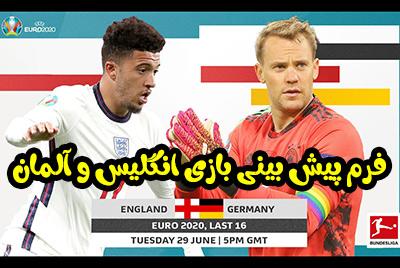 فرم پیش بینی بازی انگلیس و آلمان در یورو 2020 با بونوس رایگان