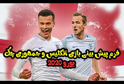 فرم پیش بینی بازی انگلیس و جمهوری چک یورو 2020