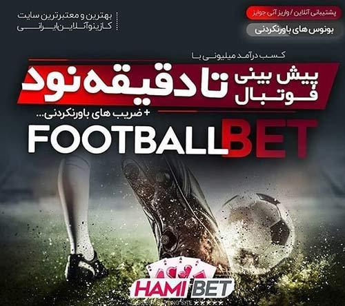 سایت حامی بت HAMIBET