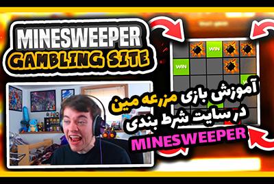 آموزش بازی مزرعه مین کازینو Minesweeper + نکات مهم برای برنده شدن