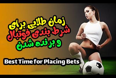 بهترین زمان برای شرط بندی فوتبال و برنده شدن