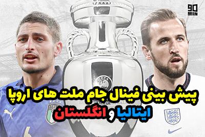 پیش بینی بازی ایتالیا و انگلیس فینال یورو 2020 با بونوس رایگان 300 درصد