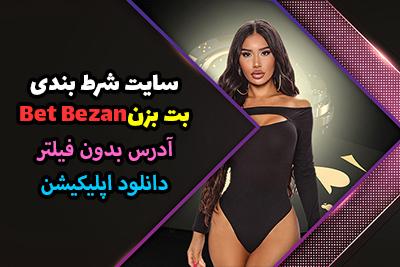 سایت بت بزن Bet Bezan ادرس جدید بدون فیلتر و جوایز رایگان
