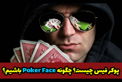 چگونه پوکر فیس باشیم ؟ آموزش ترفندهای Poker Face
