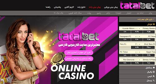 سایت شرط بندی تتل بت tatalbet امیر تتلو + آدرس جدید سایت تتل بت