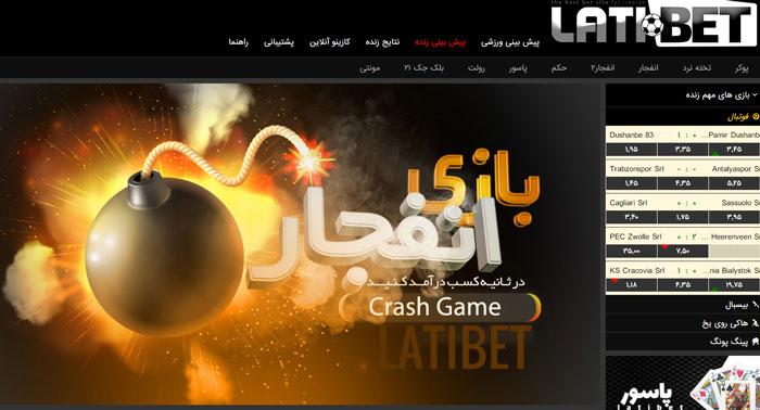 اپلیکیشن سایت لاتی بت,برنامه بازی انفجار سایت لاتی بت,سایت شرط بندی لاتی بت