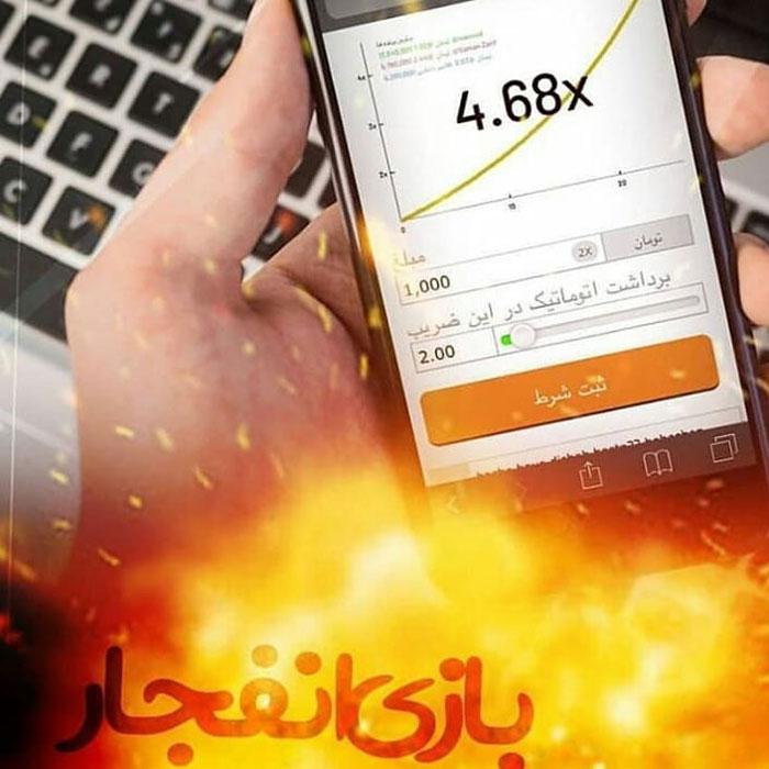 سایت شرط بندی پویان مختاری حضرات hazarat   سایت حضرات hazarat بازی انفجار