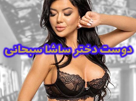 دوست دختر ساشا سبحانی و دختران لخت خوش اندام + سایت بازی انفجار abt۹۰