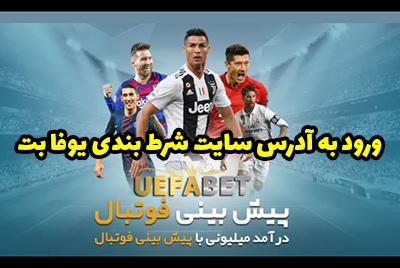 سایت شرط بندی یوفا بت Uefa Bet با بهترین بونوس ثبت نام