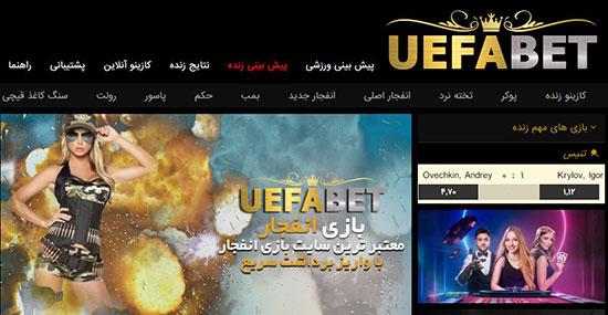 سایت شرط بندی یوفا بت Uefa Bet